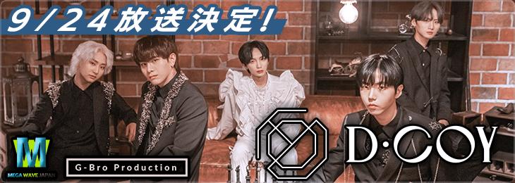 MCON K-POP NIGHT Chapter 6 - D.coy