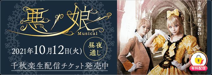 【昼夜通しチケット】ミュージカル『悪ノ娘』