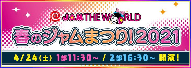 @JAM THE WORLD 春のジャムまつり! 2021 2部公演チケット