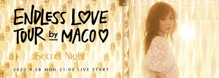 MACO「Endless Love Tour ~Secret Night~」