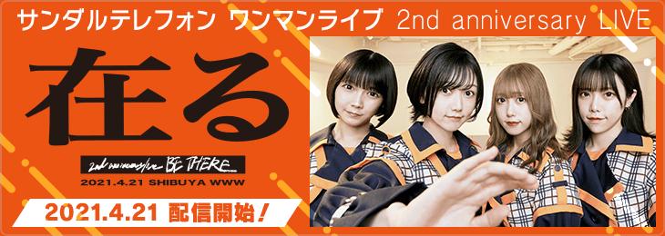サンダルテレフォンワンマンライブ2nd anniversary LIVE 「在る」