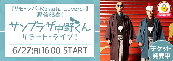 【アフタートーク付きチケット】『リモ・ラバ-Remote Lovers-』配信記念!サンプラザ中野くんリモート・ライブ!