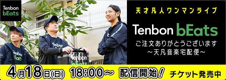 Tenbon bEats【ご注文ありがとうございます 天凡音楽宅配便】