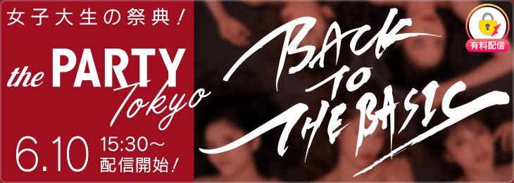 【再配信】the PARTY TOKYO