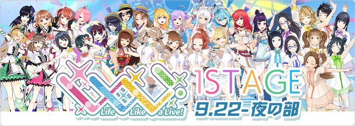 Life Like a Live! 9月22日 夜の部チケット
