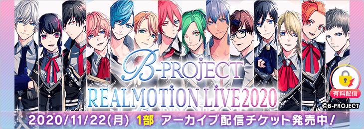 【22日・1部】B-PROJECT REALMOTION LIVE2020