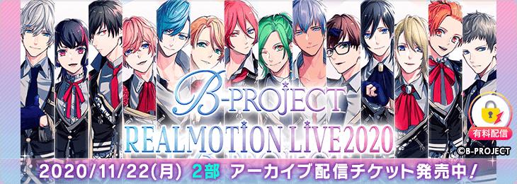 【22日・2部】B-PROJECT REALMOTION LIVE2020