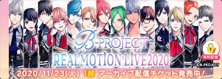 【23日・1部】B-PROJECT REALMOTION LIVE2020