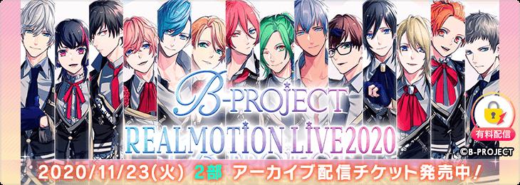 【23日・2部】B-PROJECT REALMOTION LIVE2020