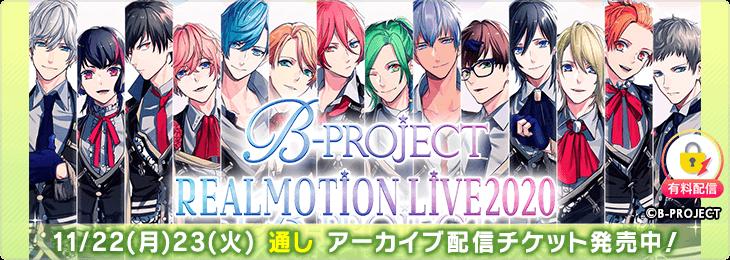 【通しチケット】B-PROJECT REALMOTION LIVE2020