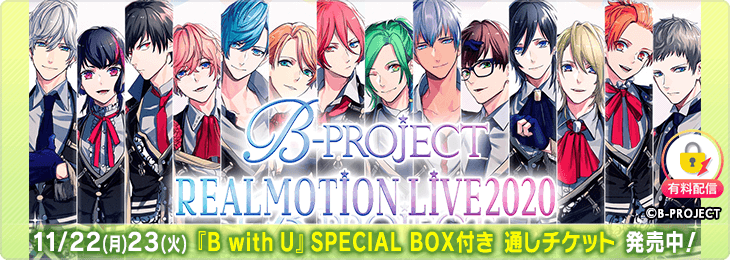 【「B with U」SPECIAL BOX付き通しチケット】B-PROJECT REALMOTION LIVE2020
