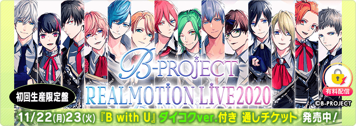 【「B with U」ダイコクver.(初回生産限定盤)付き通しチケット】B-PROJECT REALMOTION LIVE2020