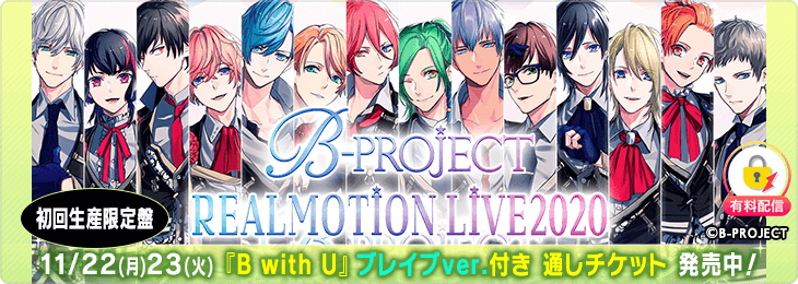 【「B with U」ブレイブver.(初回生産限定盤)付き通しチケット】B-PROJECT REALMOTION LIVE2020
