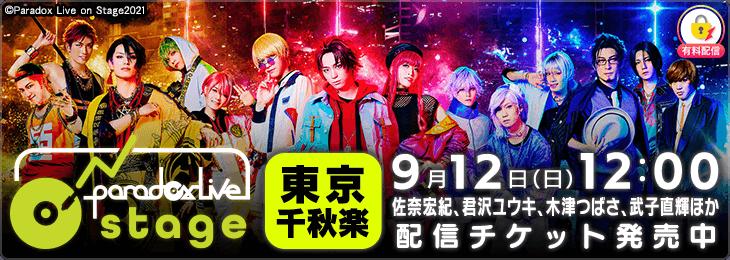 【東京千秋楽12:00公演】舞台「Paradox Live on stage」