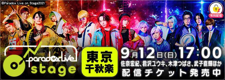 【東京千秋楽17:00公演】舞台「Paradox Live on stage」