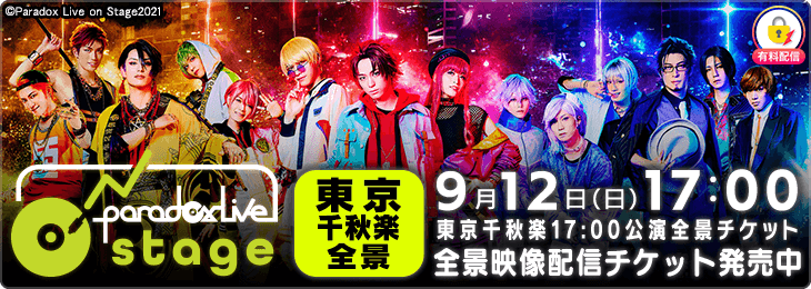 【全景映像 東京千秋楽17:00公演】舞台「Paradox Live on stage」