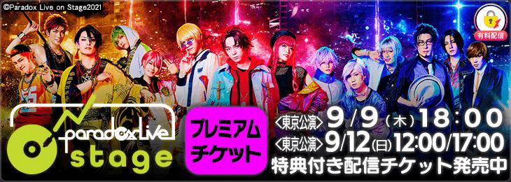 【東京3公演 プレミアムチケット】舞台「Paradox Live on stage」