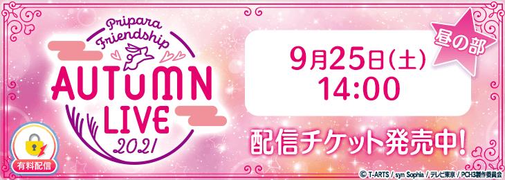 【昼の部配信チケット】プリパラフレンドシップ オータムライブ2021