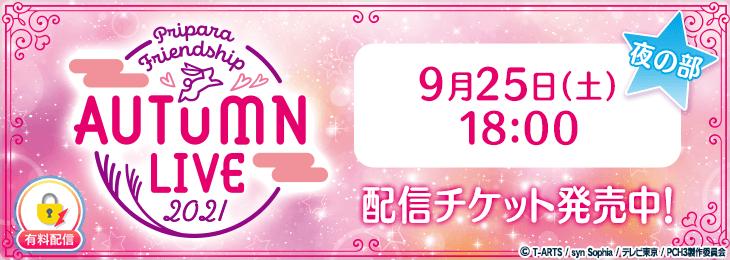 【夜の部配信チケット】プリパラフレンドシップ オータムライブ2021