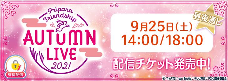 【通しチケット】プリパラフレンドシップ オータムライブ2021