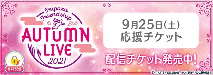 【応援チケットのみ】プリパラフレンドシップ オータムライブ2021
