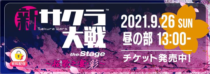 【昼の部】ライブコンサート「新サクラ大戦 the Stage 桜歌之宴・彩」