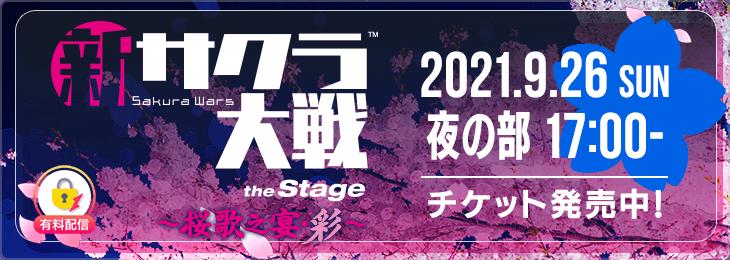 【夜の部】ライブコンサート「新サクラ大戦 the Stage 桜歌之宴・彩」