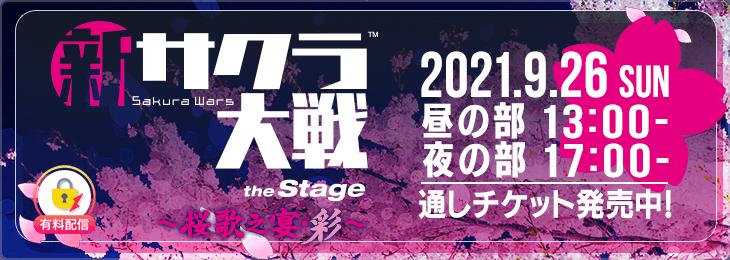 【昼夜通し】ライブコンサート「新サクラ大戦 the Stage 桜歌之宴・彩」