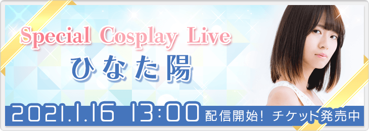 Special Cosply Live -ひなた陽-