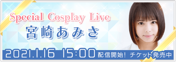 Special Cosply Live -宮崎あみさ-