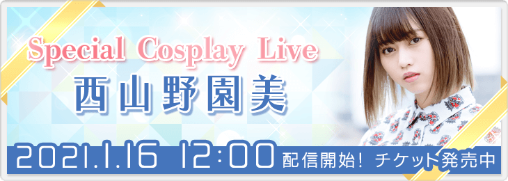 Special Cosply Live -西山野園美-