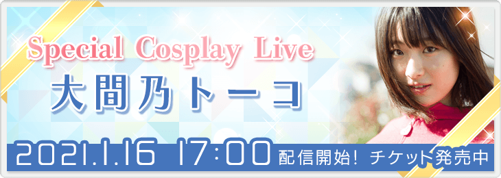 Special Cosply Live -大間乃トーコ-