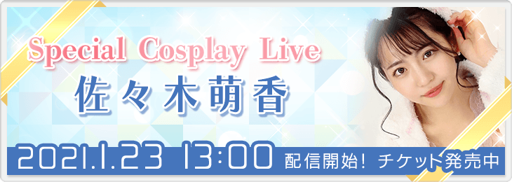 Special Cosply Live -佐々木萌香-
