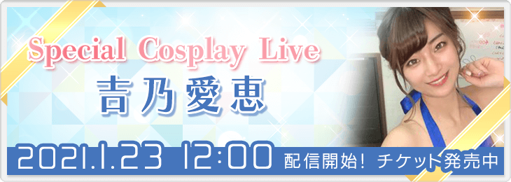 Special Cosply Live -吉野愛恵-
