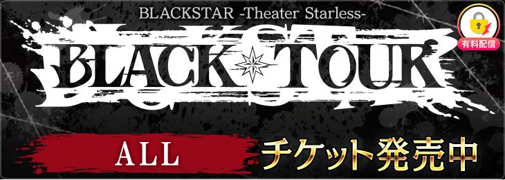 BLACK TOUR【5公演全通】