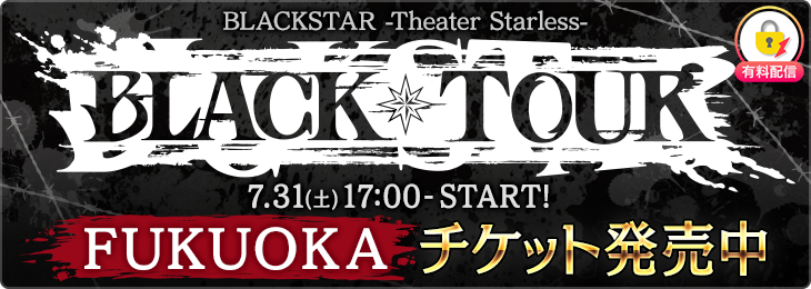 BLACK TOUR【福岡】