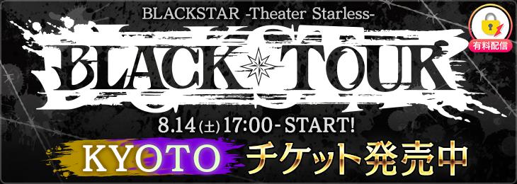 BLACK TOUR【京都】