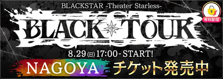 BLACK TOUR【名古屋】