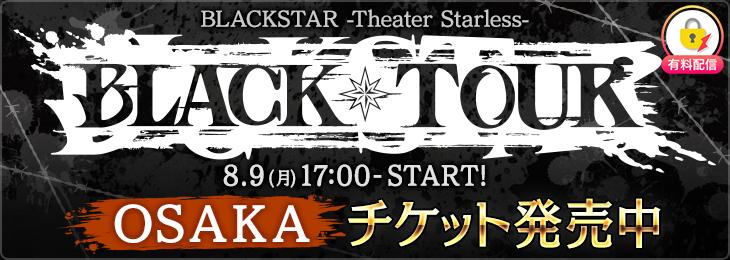 BLACK TOUR【大阪】