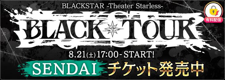 BLACK TOUR【仙台】