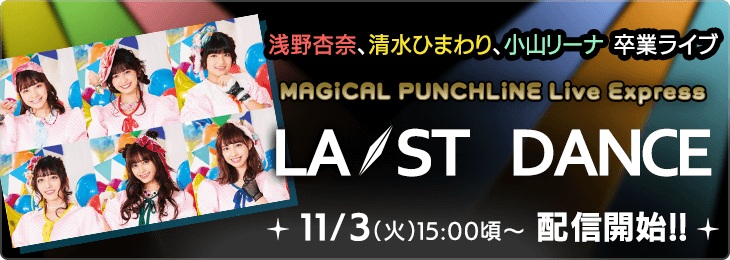 MAGiCAL PUNCHLiNE Live Express -LA/ST DANCE-