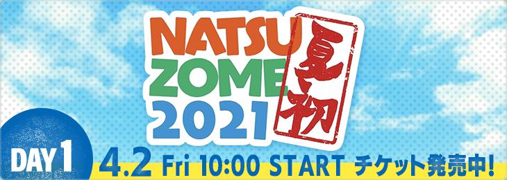 NATSUZOME 2021 DAY 1