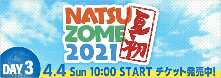 NATSUZOME 2021 DAY 3