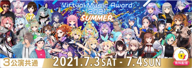 【3公演通し】Virutal Music Award 2021 SUMMER