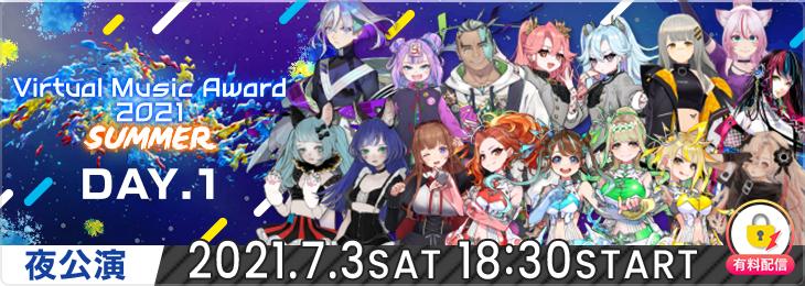 【DAY1 夜公演】Virutal Music Award 2021 SUMMER