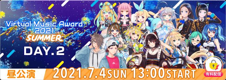 【DAY2 昼公演】Virutal Music Award 2021 SUMMER
