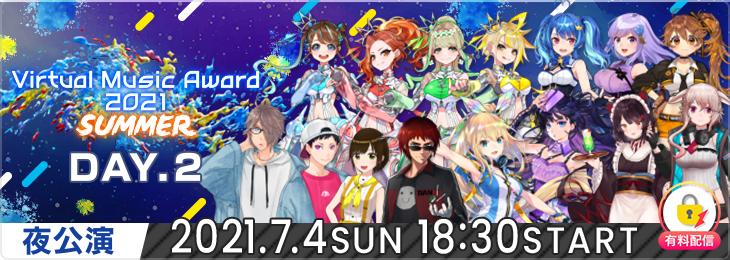 【DAY2 夜公演】Virutal Music Award 2021 SUMMER