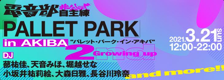 PALLET PARK in AKIBA 2nd -Growing up-