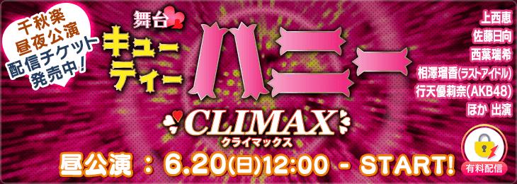 【昼公演】舞台キューティーハニーClimax