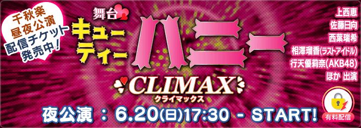 【夜公演】舞台 キューティーハニー Climax